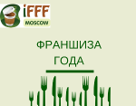 «Франшиза года» на выставке IFFF Moscow 2015