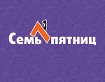 Семь пятниц